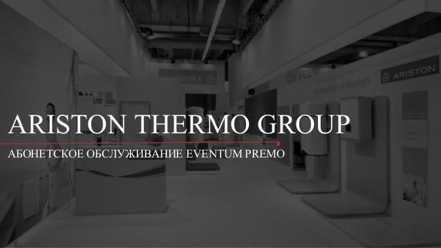ARISTON THERMO GROUP Примеры публикаций