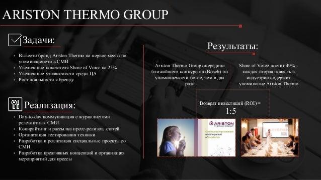 ARISTON THERMO GROUP Конкурсные и бартерные проекты Расходы = 8 542 RUB PR Value = 71 250 RUB ROI = 752% Расходы = 8 542 R...