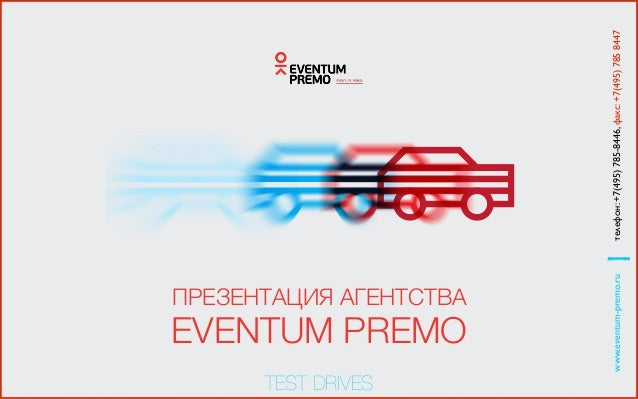 ПРЕЗЕНТАЦИЯ АГЕНТСТВА EVENTUM PREMO ! TEST DRIVES www.eventum-premo.ruтелефон:+7(495)785-8446,факс:+7(495)7858447