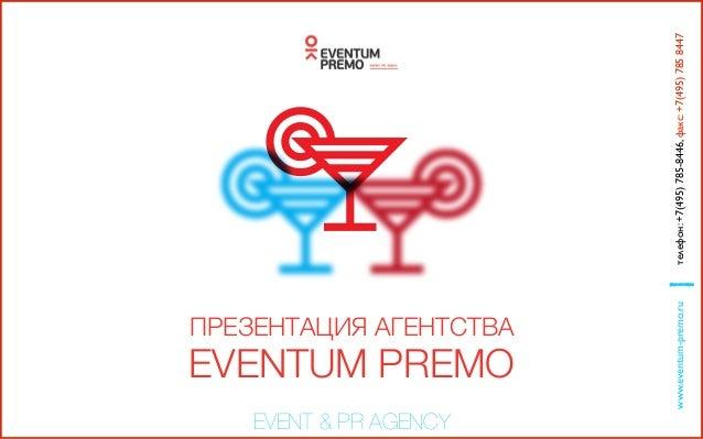 ПРЕЗЕНТАЦИЯ АГЕНТСТВА EVENTUM PREMO ! EVENT & PR AGENCY www.eventum-premo.ruтелефон:+7(495)785-8446,факс:+7(495)7858447