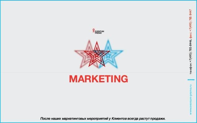 МАРКЕТИНГОВЫЕ МЕРОПРИЯТИЯ Porsche Night 2011 1000 чел. Форум Инноваций Центральная зона выставки Октябрь 2012