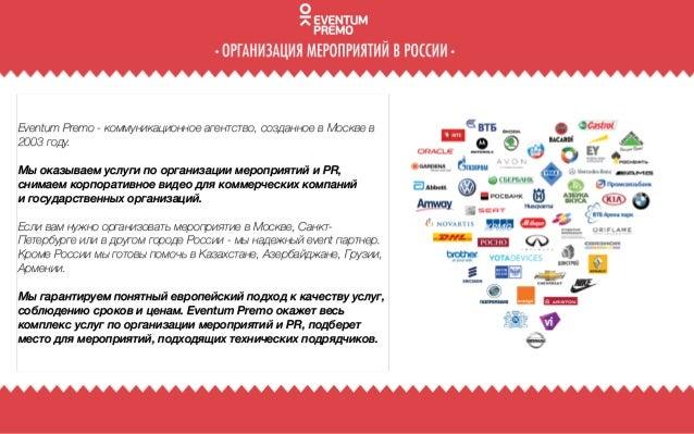Eventum Premo - коммуникационное агентство, созданное в Москве в 2003 году. ! Мы оказываем услуги по организации мероприят...