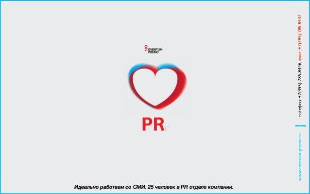 PR МЕРОПРИЯТИЯ Мосгорпарк фестиваль 3D в парке 2012 Volkswagen Media Night 2012 350 чел.