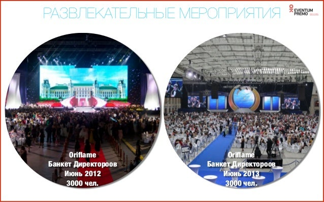 www.eventum-premo.ruтелефон:+7(495)785-8446,факс:+7(495)7858447 Конференции и форумы, которые мы делаем, всегда на высшем ...