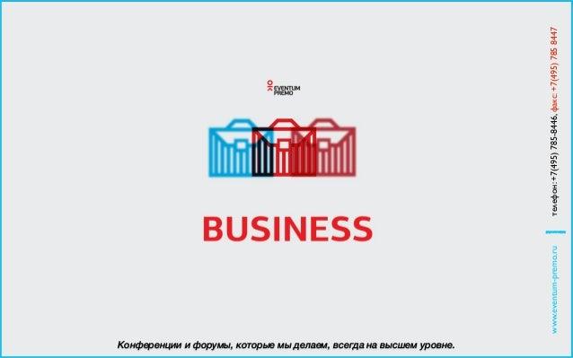 КОНФЕРЕНЦИИ И ФОРУМЫ BMW Дилерские конференции 2011-2013 250 чел. М.Видео Конференция розницы Октябрь 2012 1200 чел.