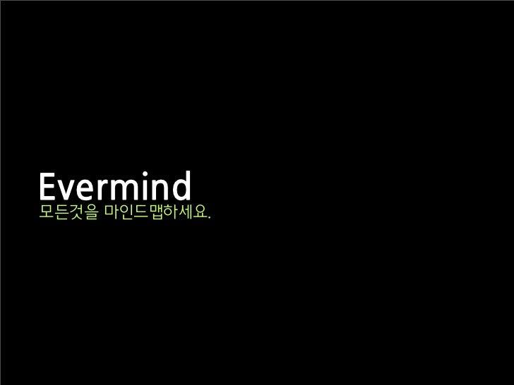 Evermind모든것을 마인드맵하세요.