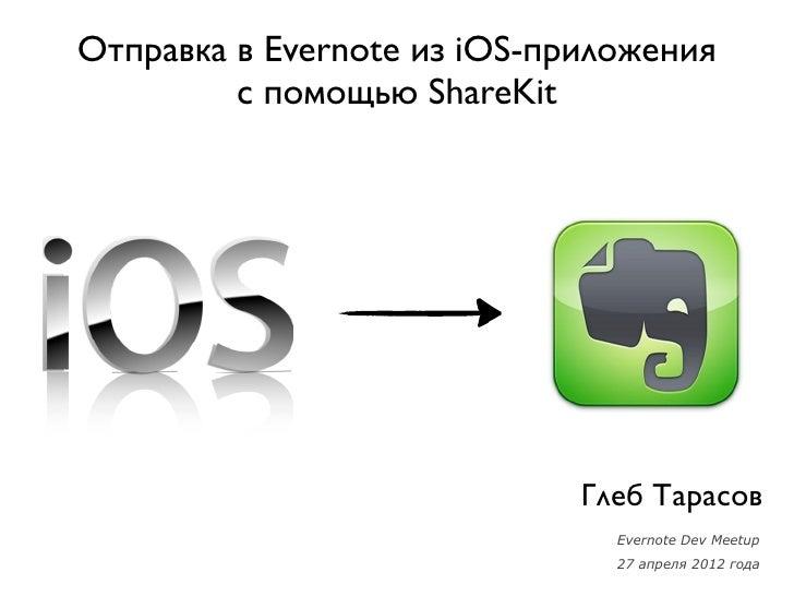 Отправка в Evernote из iOS-приложения         с помощью ShareKit                             Глеб Тарасов                 ...