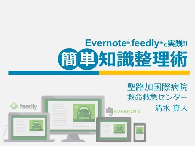 Evernote®,feedly®で実践!! 知識整理術 聖路加国際病院 救命救急センター 清⽔ 真⼈ 簡単
