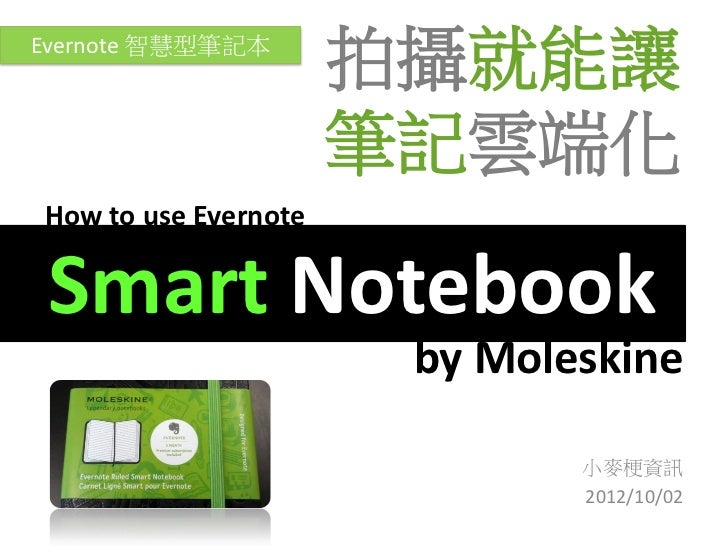 Evernote 智慧型筆記本                      拍攝就能讓                      筆記雲端化How to use Evernote Smart Notebook                   ...