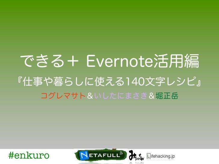 できる+ Evernote活用編『仕事や暮らしに使える140文字レシピ』     コグレマサト&いしたにまさき&堀正岳#enkuro
