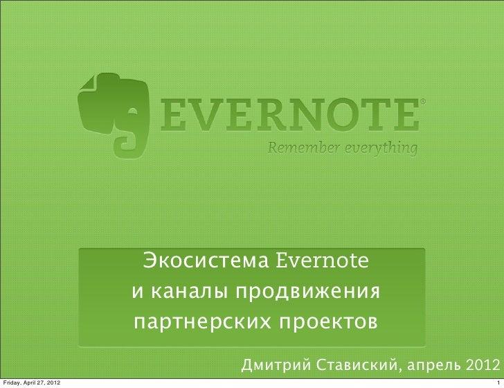 Экосистема Evernote                         и каналы продвижения                         партнерских проектов             ...