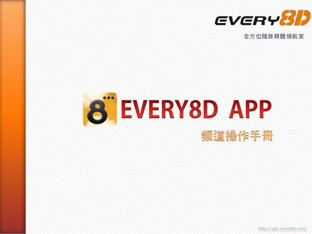 http://app.every8d.com/ 全方位隨身媒體領航家