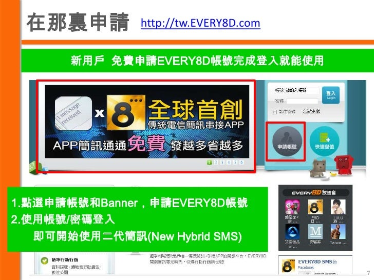 在那裏申請   http://tw.EVERY8D.com     舊用戶 使用帳號/密碼登入EVERY8D選擇二代簡訊、二代簡訊產品介紹、二代參數簡訊                                8