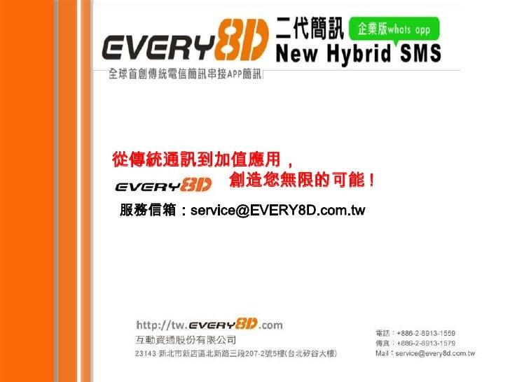 Every8 d二代簡訊new hybrid sms介紹