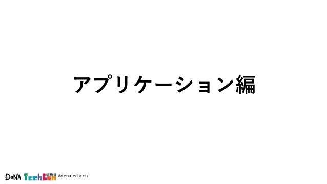 #denatechcon アプリケーション編