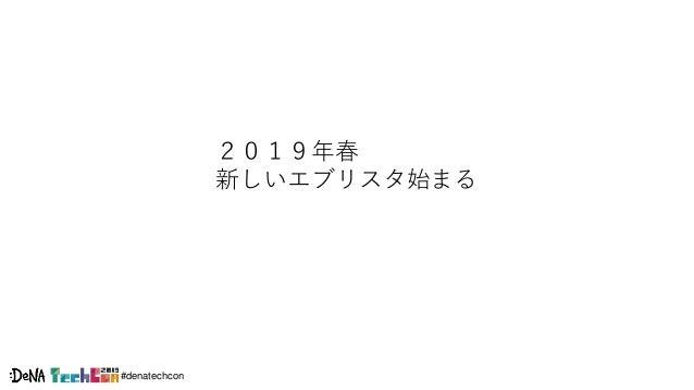 #denatechcon 2019年春 新しいエブリスタ始まる