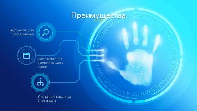 Преимущества Инструмент для расследования Идентификация времени выдачи копии Учет копии, выданных 3-им лицам