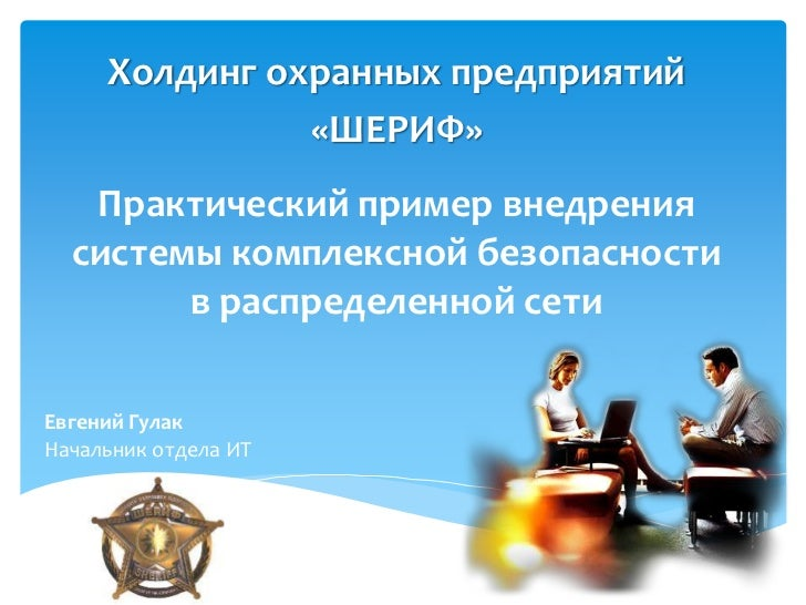 Холдинг охранных предприятий               «ШЕРИФ»   Практический пример внедрения  системы комплексной безопасности      ...