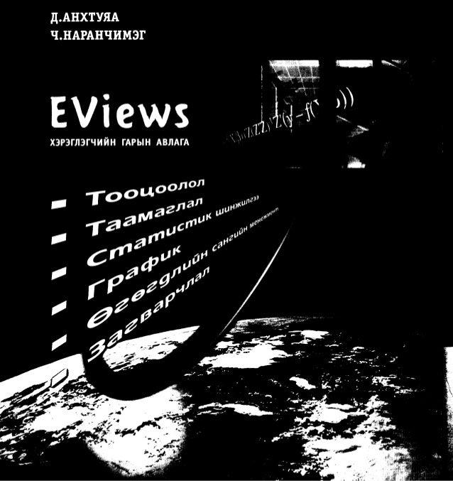 Eviews book