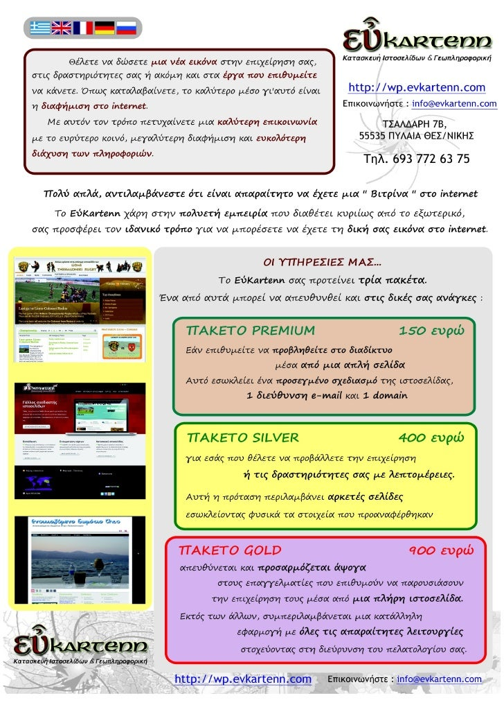 Κατασκευή ιστοσελίδων Εύkartenn