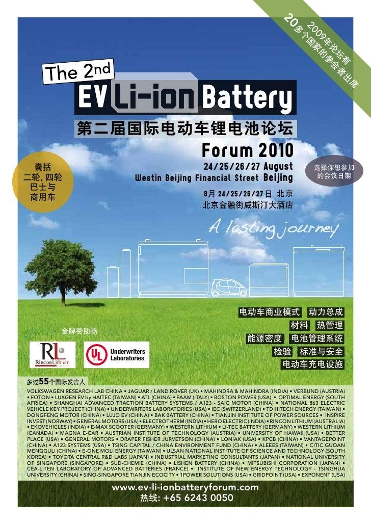 EV Li-ion Battery Forum Beijing 2010 Brochure (Chinese)