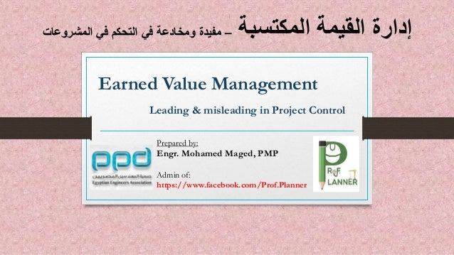 earned value management leading misleading in project control earned value management leading misleading in project control prepared by engr mohamed maged