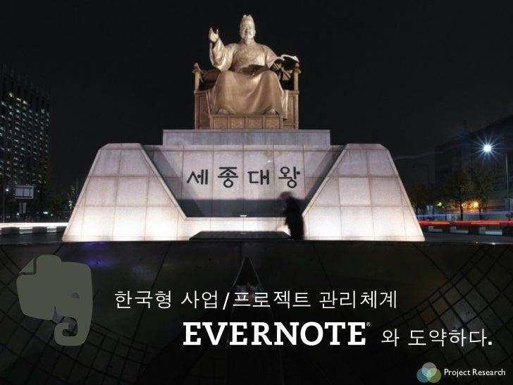 한국형 사업/프로젝트 관리체계               와 도약하다.                   Project Research