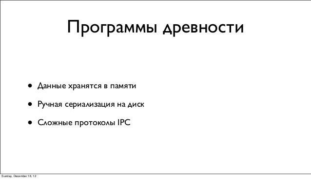 Rails, Eventmachine, Erlang Slide 3