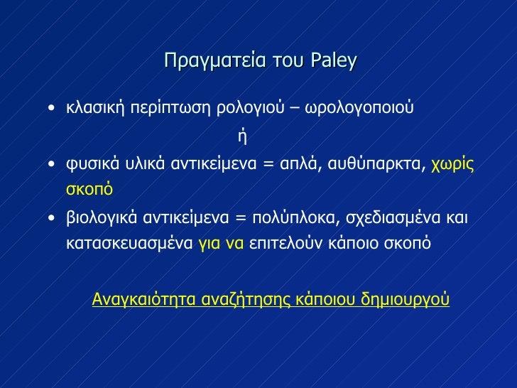 Πραγματεία του  Paley <ul><ul><li>κλασική περίπτωση ρολογιού – ωρολογοποιού </li></ul></ul><ul><ul><li>ή </li></ul></ul><u...