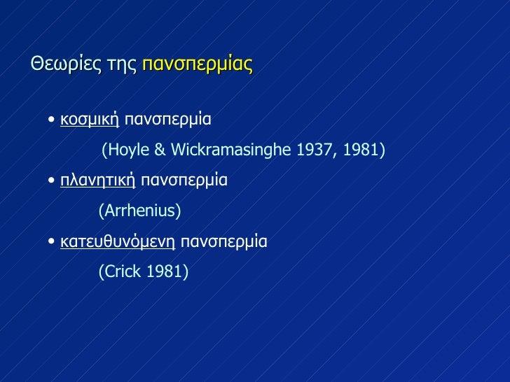 Θεωρίες της  πανσπερμίας <ul><li>κοσμική  πανσπερμία </li></ul><ul><ul><li>( Hoyle & Wickramasinghe 1937, 1981 ) </li></ul...