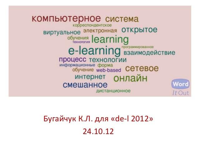Бугайчук К.Л. для «de-l 2012»          24.10.12