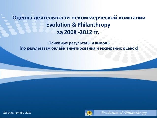 Оценка деятельности некоммерческой компании Evolution & Philanthropy за 2008 -2012 гг. Основные результаты и выводы [по ре...