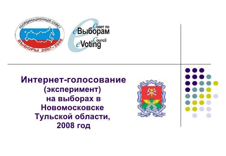 Интернет-голосование (эксперимент)  на выборах в Новомосковске  Тульской области,  2008 год