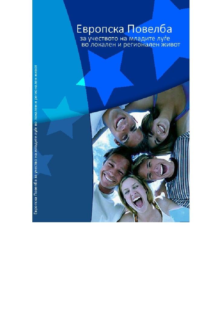 Ревидирана Европска Повелба за учеството на младите луѓе во локалeн и           регионален живот     Повелба без статус на...