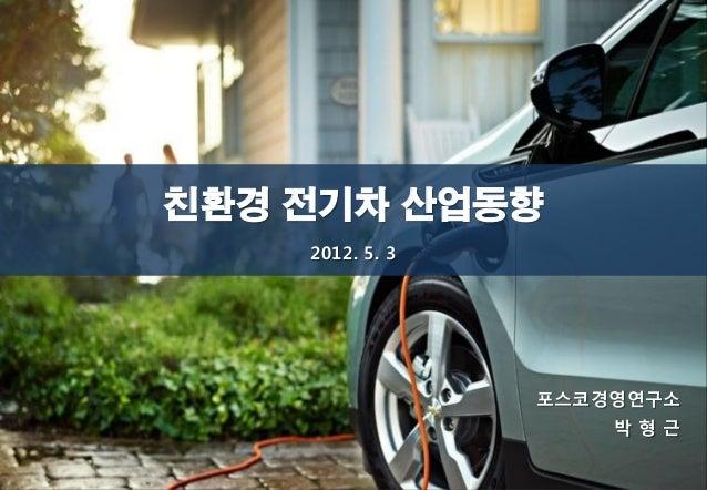 친환경 전기차 산업동향 2012. 5. 3  포스코경영연구소  박형근