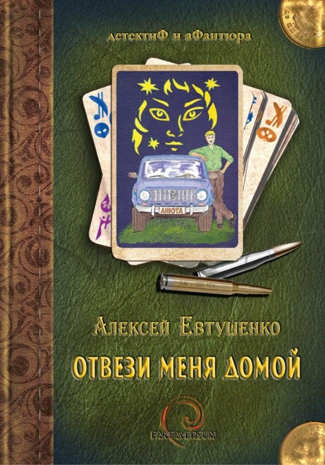 детектиФ и аФантюраОтвези меня домойАлексей ЕвтушенкоМосква«Фантаверсум»2011