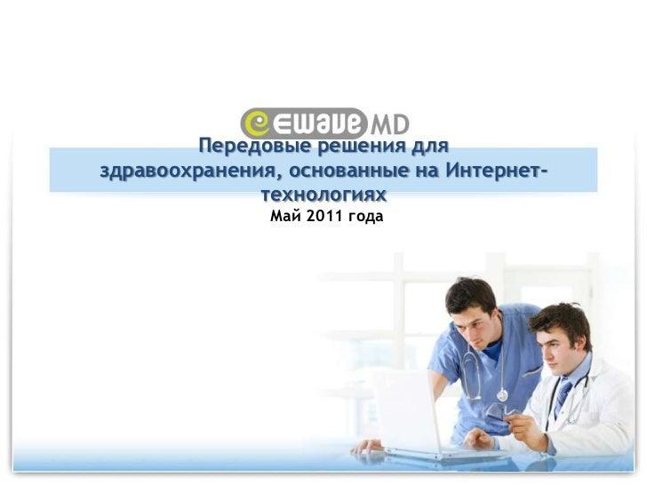 Передовые решения для здравоохранения, основанные на Интернет-технологиях<br />Май 2011 года<br />