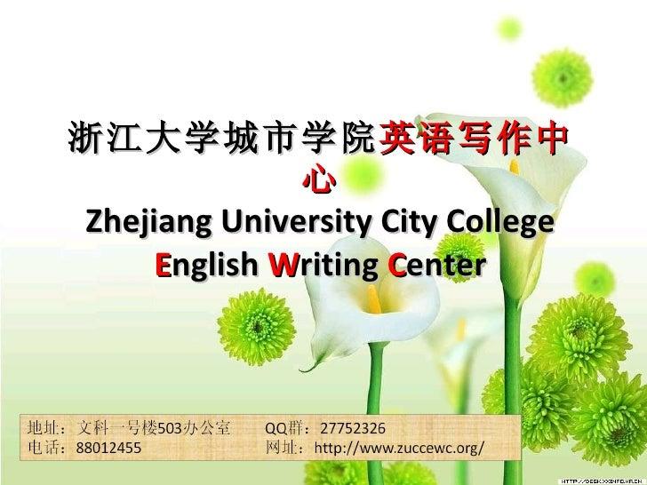 浙江大学城市学院 英语写作中心 Zhejiang University City College  E nglish  W riting  C enter