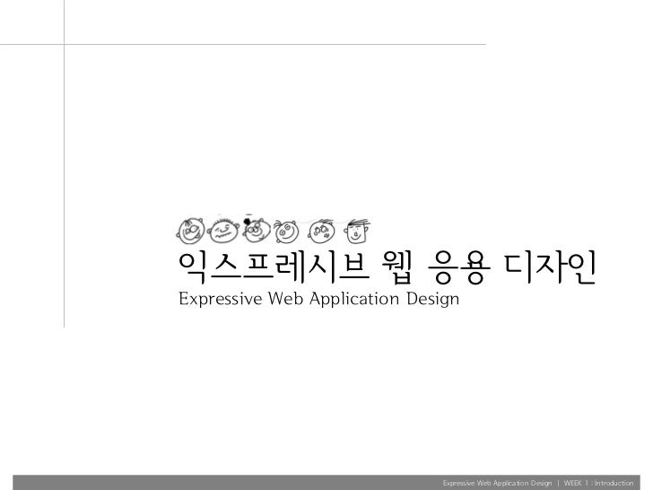 익스프레시브 웹 응용 디자인Expressive Web Application Design                              Expressive Web Application Design   WEEK 1 :...