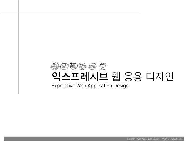 Expressive Web Application Design | WEEK 2 : FLEX.HTML5 익스프레시브 웹 응용 디자인 Expressive Web Application Design