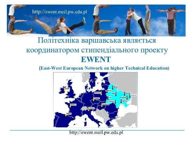 http://ewent.meil.pw.edu.pl   Політехніка варшавська являєтьсякоординатором стипендіального проекту               EWENT   ...