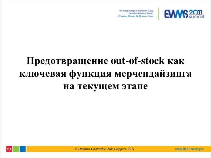 Предотвращение out-of-stock как ключевая функция мерчендайзинга на текущем этапе<br />© Dumitro Chatterjee, SalesSupport, ...
