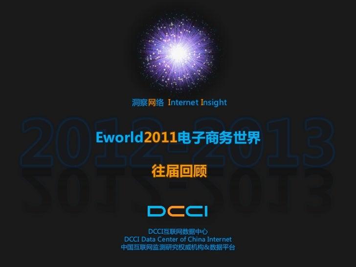 洞察网络 Internet Insight2012-2013  Eworld2011电子商务世界             往届回顾            DCCI互联网数据中心     DCCI Data Center of China Int...