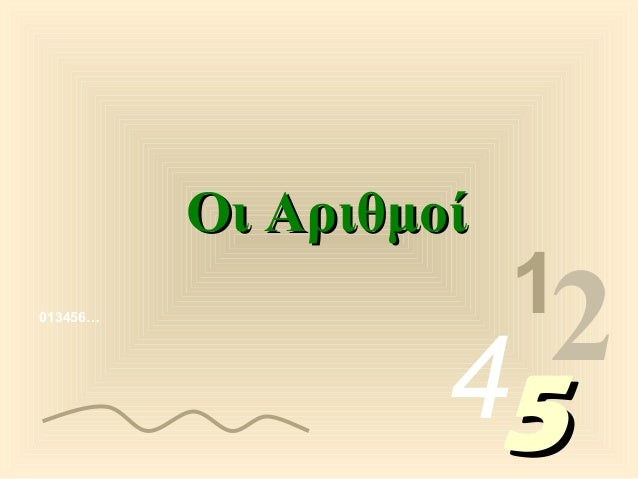 Οι Αριθμοί 013456…  1  2 45
