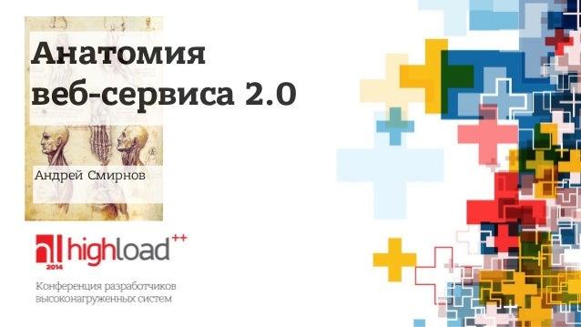 Анатомия веб-сервиса, Андрей Смирнов (ex-Skype)