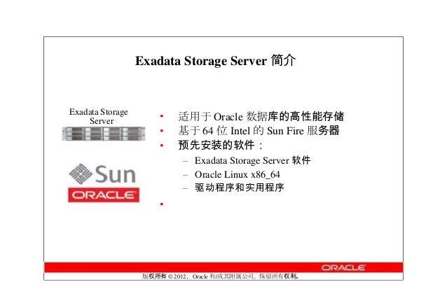 Exadata Storage Server 简介Exadata Storage    Server            •   适用于 Oracle 数据库的高性能存储                      •   基于 64 位 In...