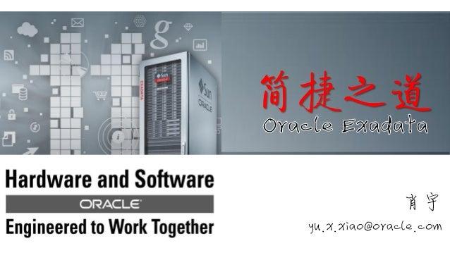 简捷之道 肖宇 yu.x.xiao@oracle.com