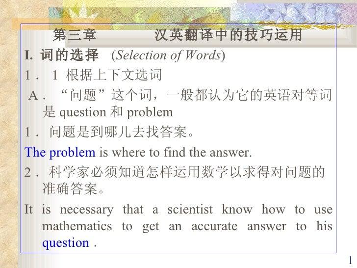 <ul><li>第三章  汉英翻译中的技巧运用 </li></ul><ul><li>I.  词的选择  ( Selection of Words ) </li></ul><ul><li>1 . 1  根据上下文选词   </li></ul><u...