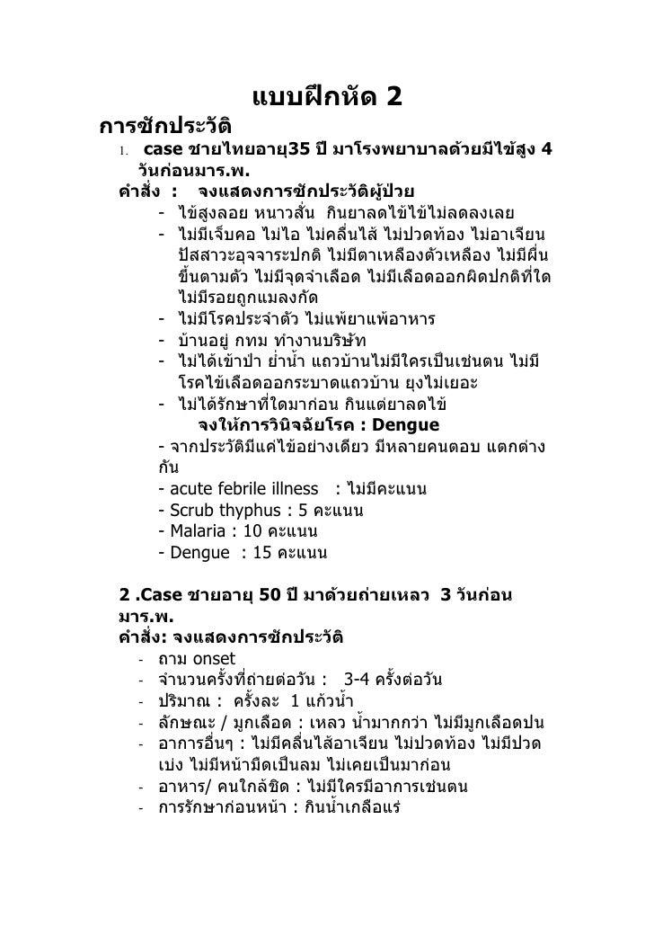 แบบฝึกหัด 2 การซักประวัติ  1.  case ชายไทยอายุ35 ปี มาโรงพยาบาลด้วยมีไข้สูง 4     วันก่อนมาร.พ.  คำาสั่ง : จงแสดงการซักประ...