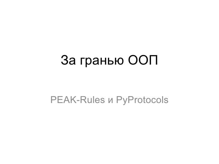 За гранью ООП<br />PEAK-Rules и PyProtocols<br />